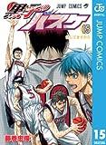 黒子のバスケ 15 (ジャンプコミックスDIGITAL)