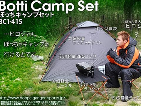 DOPPELGANGER(ドッペルギャンガー) アウトドア 芸人ヒロシ公認 ぼっちキャンプセット BC1-415 ~ひとりでキャンプにきたとです~