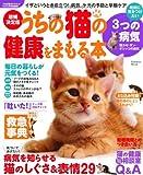 増補決定版 うちの猫の健康をまもる本: イザというとき役立つ! 病気、ケガの予防と早期ケア (Gakken Mook)