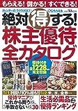 絶対得する! 株主優待全カタログ (TJMOOK)
