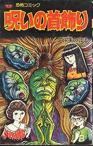呪いの首飾り (1981年) (レモン・コミックス―恐怖シリーズ)