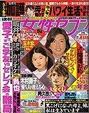 女性セブン No.30 2007(H19)年 8月30日号 [雑誌]