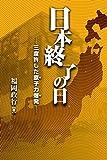 日本終了の日—三度許した原子力爆発—