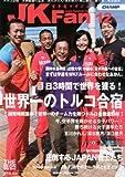 JK Fan (ジェイケイ・ファン) 空手道マガジン 2012年 12月号 [雑誌]