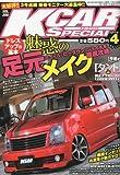 K-CAR ( Kカー ) スペシャル 2010年 04月号 [雑誌]