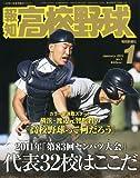 報知高校野球 2011年 01月号 [雑誌]
