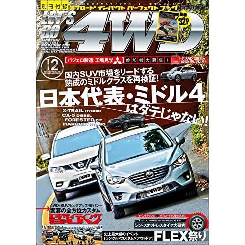 LET'S GO 4WD【レッツゴー4WD】2016年12月号 [雑誌]