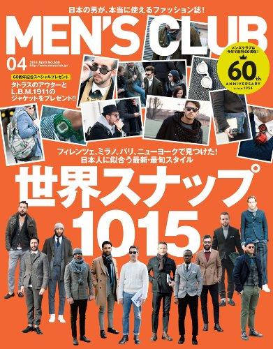 メンズクラブ 2014年4月号 [雑誌]
