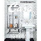 CasaBRUTUS(カ-サブル-タス) 2015年 11月号 [雑誌]
