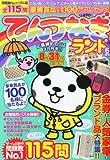 てんつなぎランド 2012年 06月号 [雑誌] [雑誌] / ぶんか社 (刊)