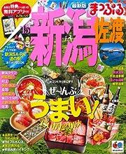 まっぷる 新潟 佐渡 '15 (国内 | 観光 旅行 ガイドブック | マップルマガジン)