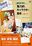 アニメに学ぶ 魅力的なキャラクターと動きの描き方