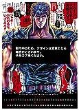 北斗の拳 世紀末暦伝説 月めくりカレンダー2015
