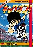 バカリズムライブ「キックオフ!」 [DVD]