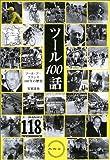 ツール100話―ツール・ド・フランス100年の歴史