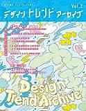 デザイントレンド アーカイブ Vol.2 ―DM特集