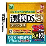 Zaidanhoujin Nippon Kanji Nouryoku Kentei Kyoukai Kounin: Kanken DS 3 Deluxe [Japan Import]