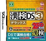 財団法人日本漢字能力検定協会公認 漢検DS3デラックス