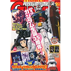 GUNDAM A (ガンダムエース) 2014年 02月号 [雑誌]