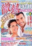 微熱 SUPER (スーパー) デラックス 2012年 08月号 [雑誌]