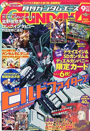 GUNDAM A (ガンダムエース) 2014年 09月号 [雑誌]