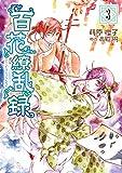 百花繚乱録: 3 (ZERO-SUMコミックス)