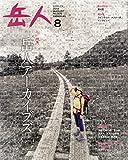 岳人 2014年 08月号 [雑誌]