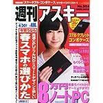 【スマータブルコンボケース狙い】週刊アスキー 2013年 4/30増刊号