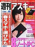 週刊アスキー 2013年 4/30増刊号