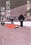 眠狂四郎独歩行 (上) (新潮文庫 (し-5-12))