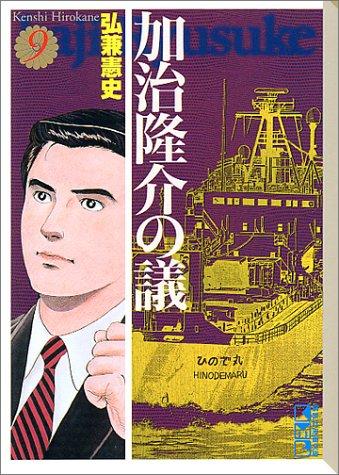 弘兼憲史『加治隆介の議』(9巻)