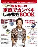 福永真一の家庭でカンペキしみ抜きBOOK [TJムック] (TJ MOOK)