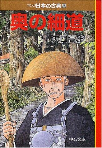 奥の細道―マンガ日本の古典 (25) 中公文庫