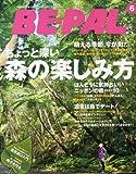 BE-PAL (ビーパル) 2014年 06月号 [雑誌]