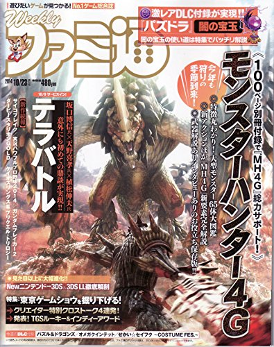 週刊ファミ通 増刊号 2014年 10/23号 [雑誌]
