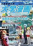 大阪芸術大学大学漫画 Vol.19