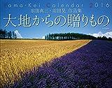 カレンダー2016 大地からの贈りもの  前田真三・前田晃作品集 (ヤマケイカレンダー2016)