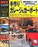 手作り ガレージ&カーポート (学研ムック DIYシリーズ)