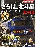さらば!北斗星・ブルートレイン 2015年 04 月号 [雑誌]: 旅と鉄道 増刊