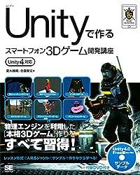 Unityで作るスマートフォン3Dゲーム開発講座 Unity4対応
