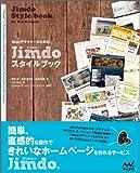 WebデザイナーのためのJimdoスタイルブック