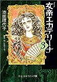 女帝エカテリーナ (3) (中公文庫—コミック版)