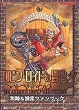 ロビン・ロイドの冒険 攻略&設定ファンブック (ナビブックシリーズ)