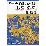 「三光作戦」とは何だったか―中国人の見た日本の戦争 (岩波ブックレット)
