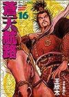 蒼天航路 第16巻 1999年05月19日発売