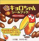 キョロちゃんシールブック (まるごとシールブック)