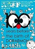ドラえ本F: ドラえもん誕生100年前記念BOOK (ワンダーライフスペシャル)