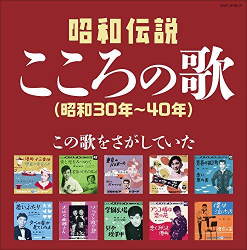 決定盤 昭和伝説こころの歌(昭和30年~40年)