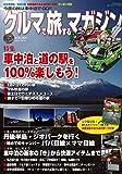 クルマで旅するマガジン VOL.4 (SAN-EI MOOK)