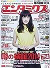 エンタミクス 2014年 7月号 [雑誌]
